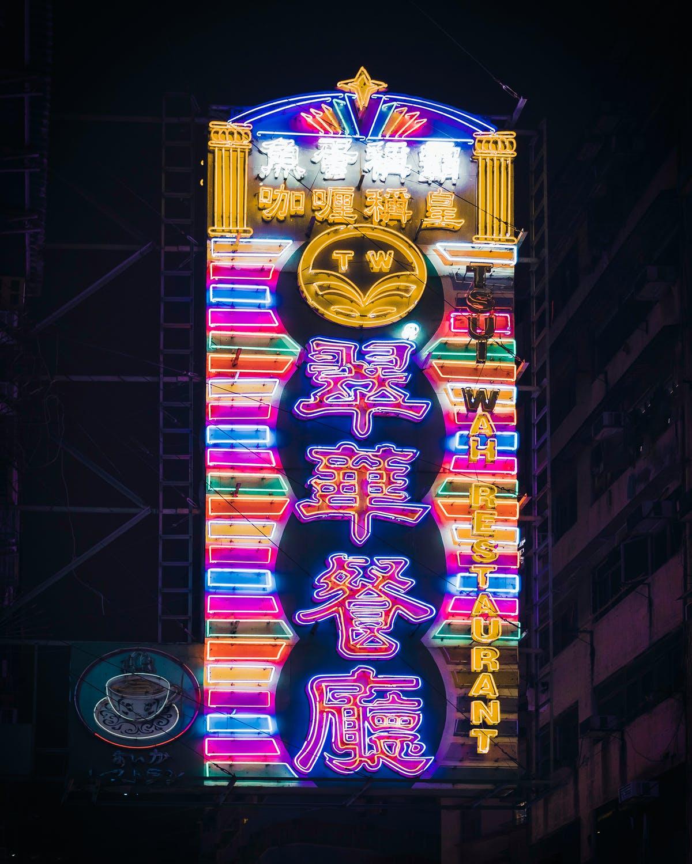 Tarihe Geçenler: Hong Kong Çine geri verildi